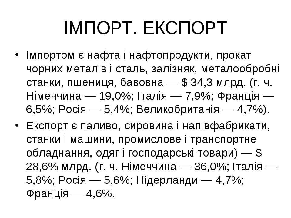 ІМПОРТ. ЕКСПОРТ Імпортом є нафта і нафтопродукти, прокат чорних металів і ста...