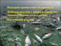 Відходами промислових підприємств; Нафтопродуктами у місцях їх видобутку, тра...