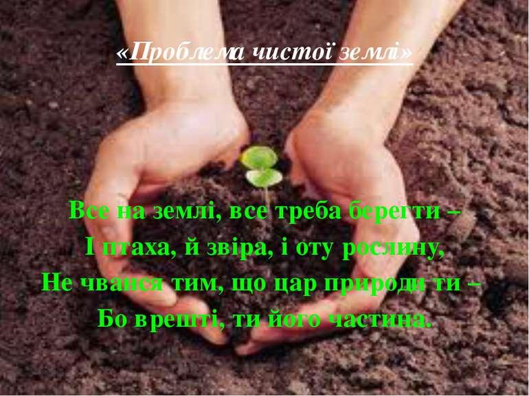 Все на землі, все треба берегти – І птаха, й звіра, і оту рослину, Не чванся ...