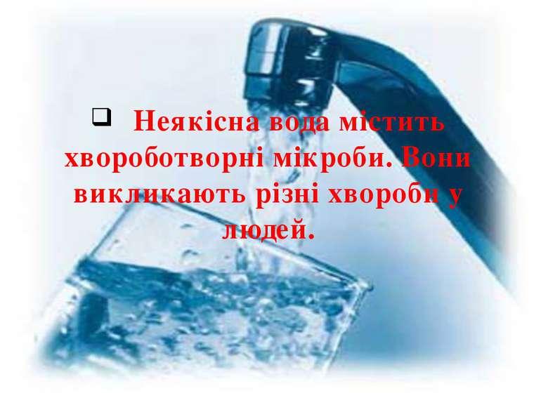Неякісна вода містить хвороботворні мікроби. Вони викликають різні хвороби у ...