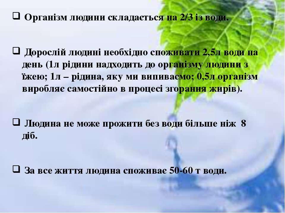 Організм людини складається на 2/3 із води. Дорослій людині необхідно спожива...