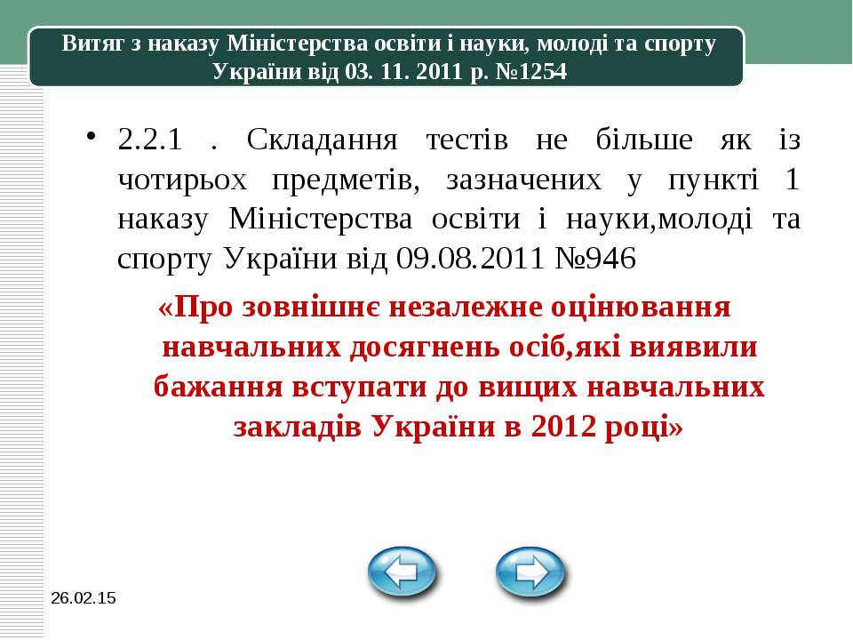 * Витяг з наказу Міністерства освіти і науки, молоді та спорту України від 03...