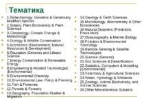 Тематика 1.Biotechnology, Genetics & Genetically Modified Species 2.Botany, P...
