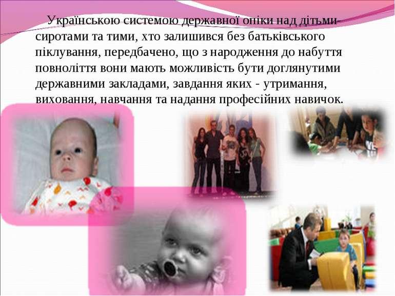 Українською системою державної опіки над дітьми-сиротами та тими, хто залишив...