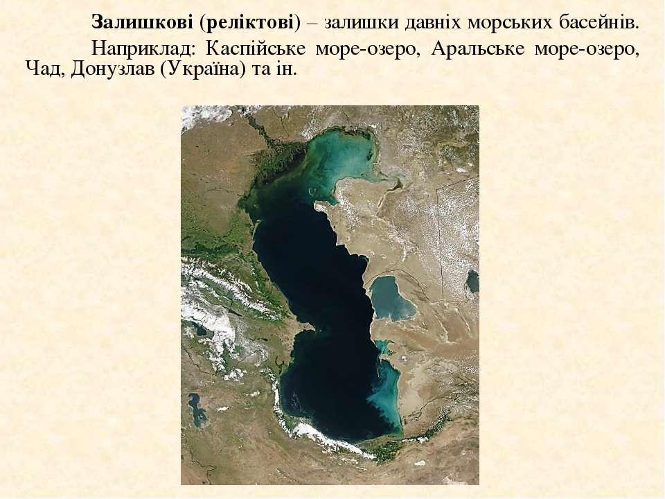 Залишкові (реліктові) – залишки давніх морських басейнів. Наприклад: Каспійсь...