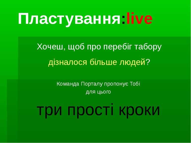 Пластування:live Команда Порталу пропонує Тобі для цього три прості кроки Хоч...