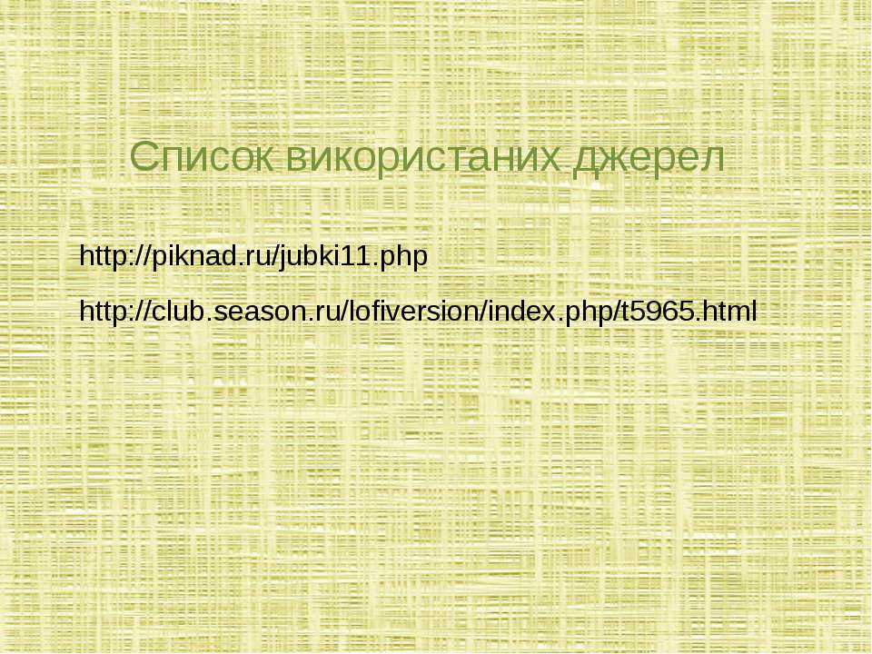 http://piknad.ru/jubki11.php http://club.season.ru/lofiversion/index.php/t596...