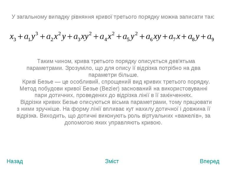 Назад Зміст Вперед У загальному випадку рівняння кривої третього порядку можн...