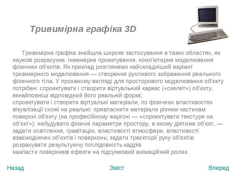 Назад Зміст Вперед Тривимірна графіка 3D Тривимірна графіка знайшла широке за...