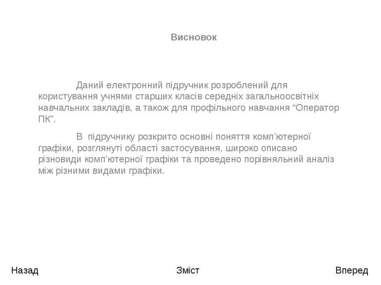 Назад Зміст Вперед Даний електронний підручник розроблений для користування у...
