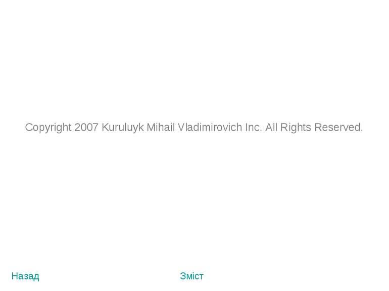 Назад Зміст Copyright 2007 Kuruluyk Mihail Vladimirovich Inc. All Rights Rese...