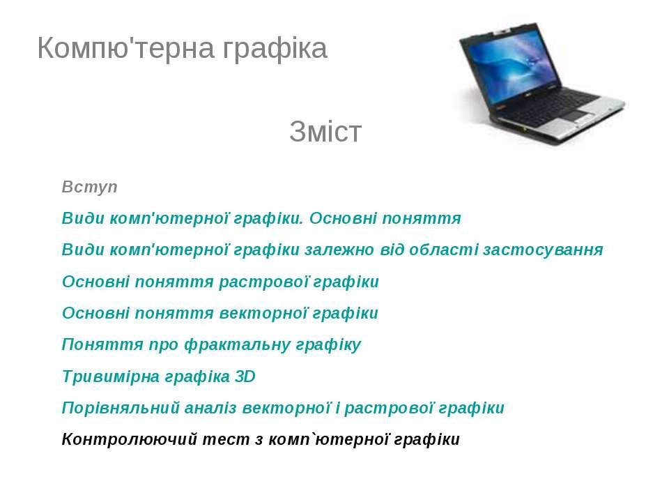 Компю'терна графіка Зміст Вступ Види комп'ютерної графіки. Основні поняття Ви...