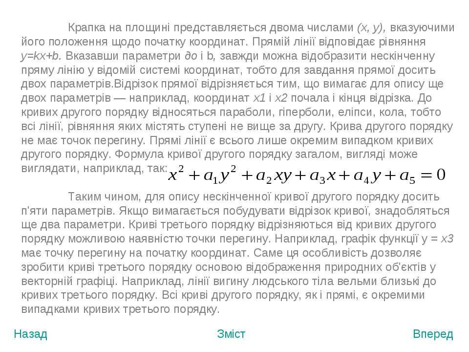 Назад Зміст Вперед Крапка на площині представляється двома числами (х, у), вк...