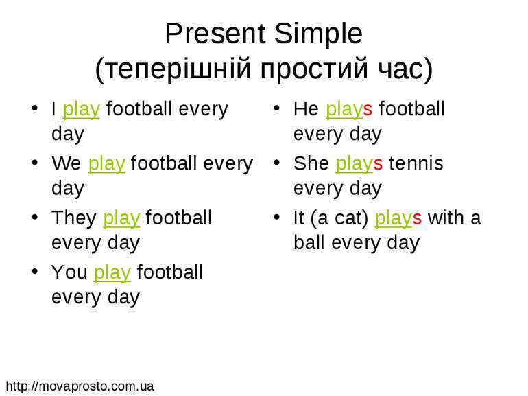 Present Simple (теперішній простий час) I play football every day We play foo...
