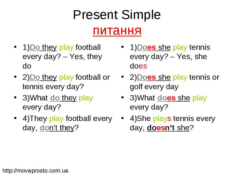 Present Simple питання 1)Do they play football every day? – Yes, they do 2)Do...