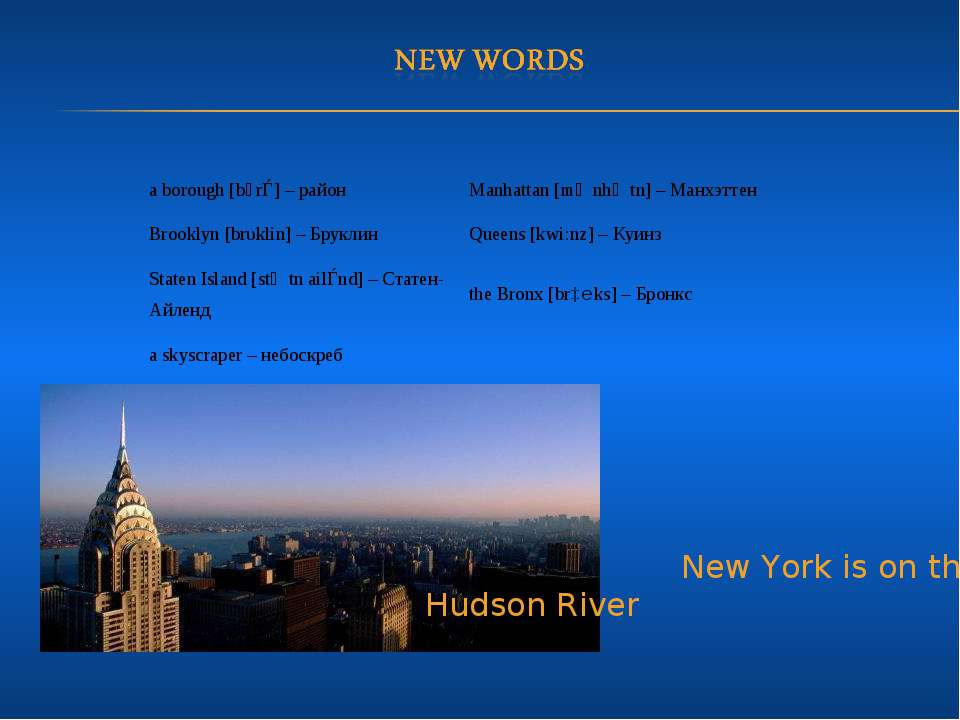 New York is on the Hudson River a borough [bᴧrǝ] – район   Manhattan [mᴂnhᴂtn...