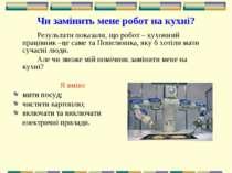 Чи замінить мене робот на кухні? Результати показали, що робот – кухонний пра...