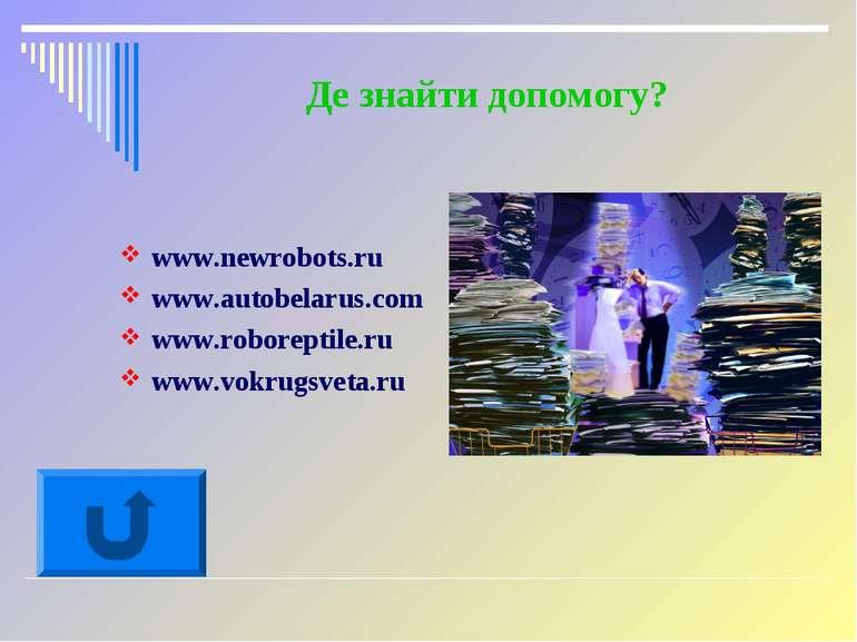 Де знайти допомогу? www.newrobots.ru www.autobelarus.com www.roboreptile.ru w...