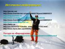 Источники информации: http://picmir.net http://www.liveinternet.ru/users/4468...