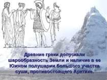 Древние греки допускали шарообразность Земли и наличие в ее Южном полушарии б...