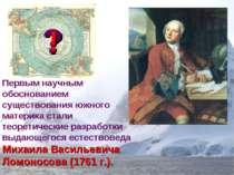 ? Первым научным обоснованием существования южного материка стали теоретическ...