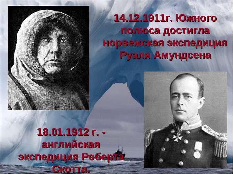 Открытие Южного полюса 14.12.1911г. Южного полюса достигла норвежская экспеди...