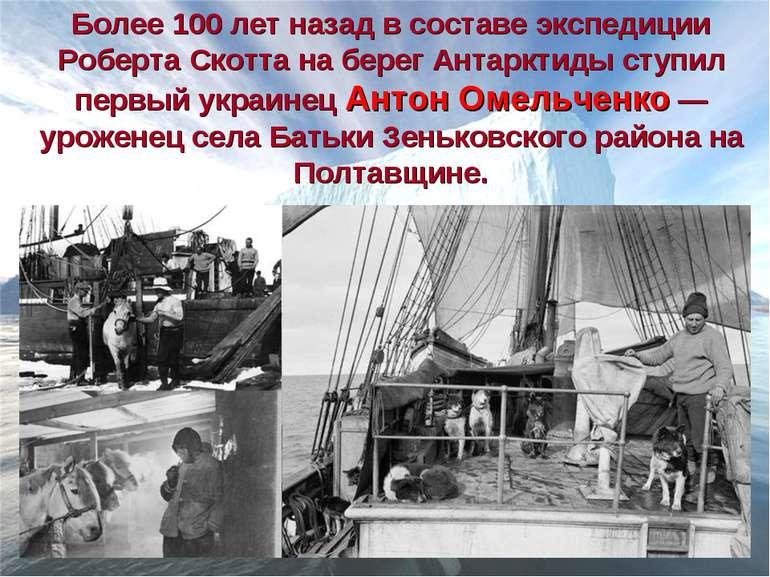 Более 100 лет назад в составе экспедиции Роберта Скотта на берег Антарктиды с...