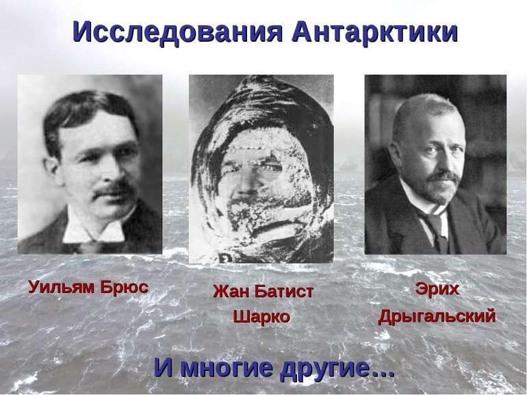 Исследования Антарктики Эрих Дрыгальский Уильям Брюс Жан Батист Шарко И многи...