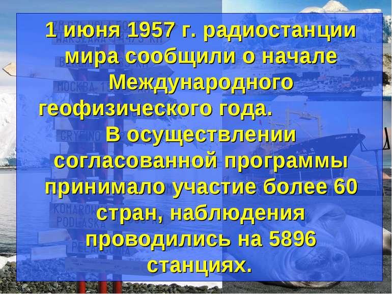 1 июня 1957 г. радиостанции мира сообщили о начале Международного геофизическ...