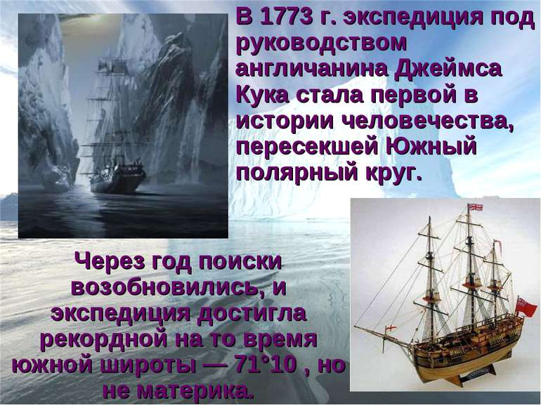 В 1773 г. экспедиция под руководством англичанина Джеймса Кука стала первой в...