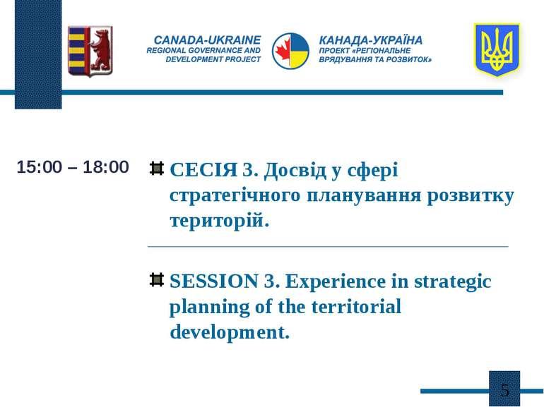 15:00 – 18:00 СЕСІЯ 3. Досвід у сфері стратегічного планування розвитку терит...