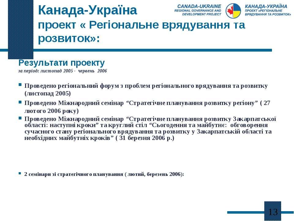 Канада-Україна проект « Регіональне врядування та розвиток»: Результати проек...