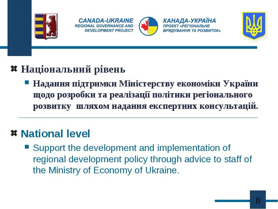 Національний рівень Надання підтримки Міністерству економіки України щодо роз...