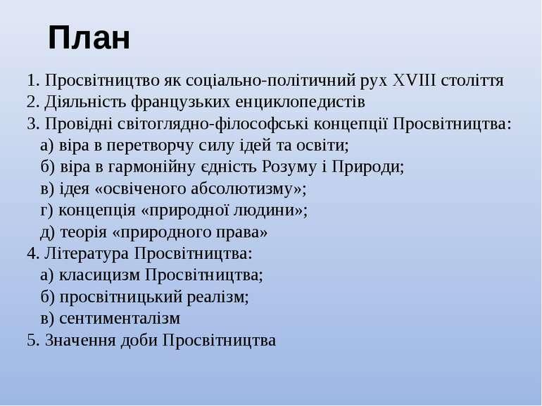 План 1. Просвітництво як соціально-політичний рух ХVІІІ століття 2. Діяльніст...