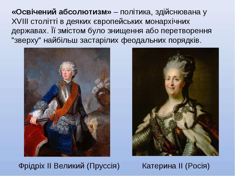 «Освічений абсолютизм» – політика, здійснювана у XVIII столітті в деяких євро...