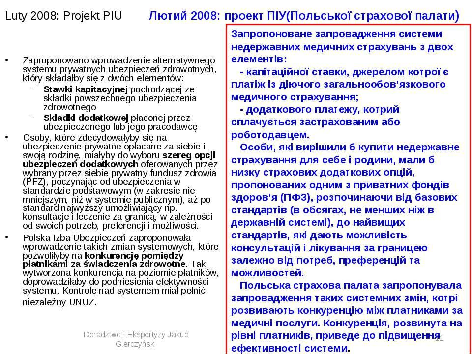 Luty 2008: Projekt PIU Лютий 2008: проект ПІУ(Польської страхової палати) Zap...