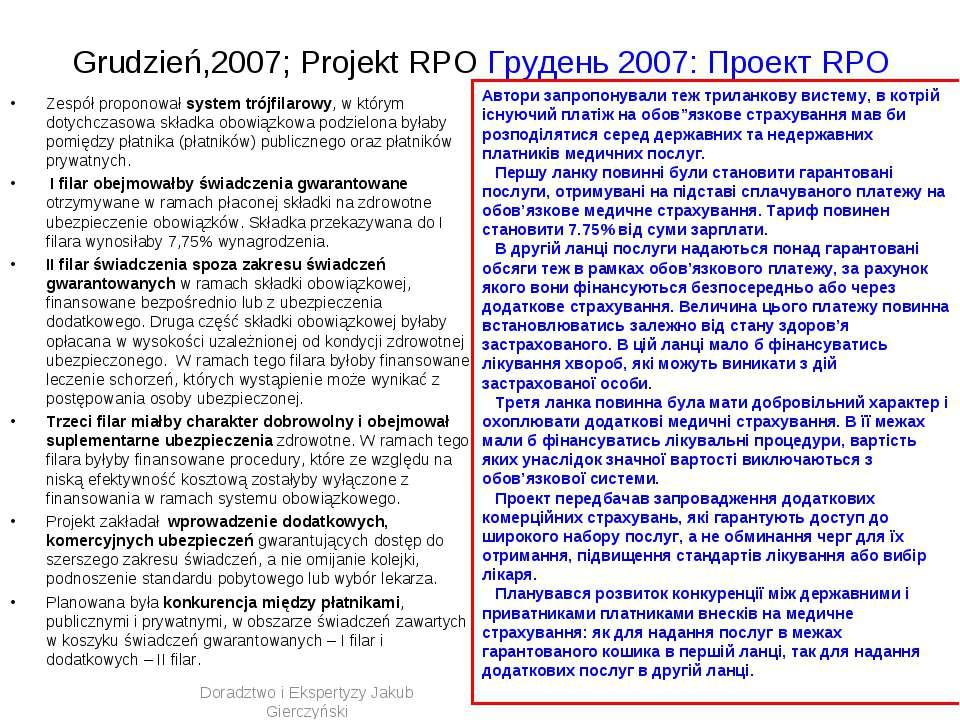 Grudzień,2007; Projekt RPO Грудень 2007: Проект RPO Zespół proponował system ...