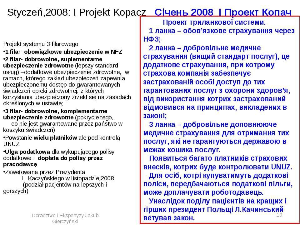 Styczeń,2008: I Projekt Kopacz Січень 2008 I Проект Копач Projekt systemu 3-f...