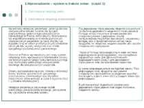 1.Wprowadzenie – system w trakcie zmian (część 1) 1. Система в період змін 1....
