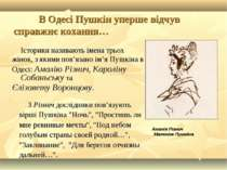 В Одесі Пушкін уперше відчув справжнє кохання… Історики називають імена трьох...