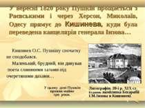 У вересні 1820 року Пушкін прощається з Раєвськими і через Херсон, Миколаїв, ...