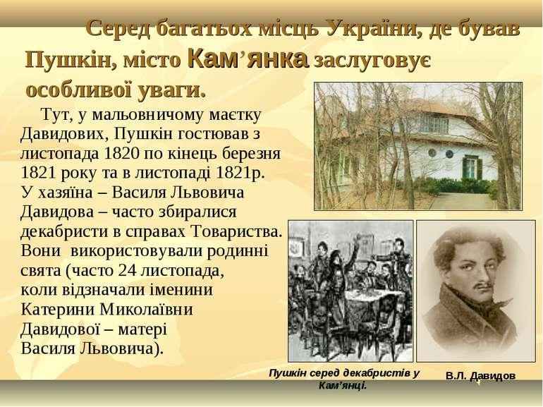 Серед багатьох місць України, де бував Пушкін, місто Кам'янка заслуговує особ...