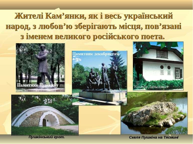 Жителі Кам'янки, як і весь український народ, з любов'ю зберігають місця, пов...