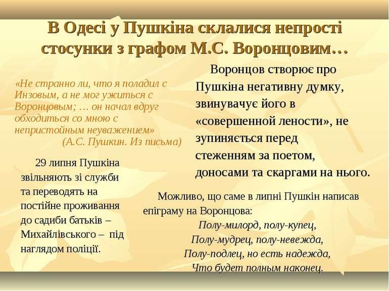 В Одесі у Пушкіна склалися непрості стосунки з графом М.С. Воронцовим… Воронц...