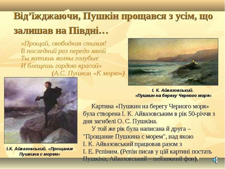 Від'їжджаючи, Пушкін прощався з усім, що залишав на Півдні… «Прощай, свободна...