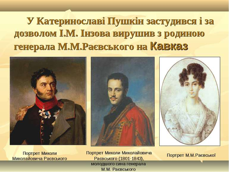 У Катеринославі Пушкін застудився і за дозволом І.М. Інзова вирушив з родиною...