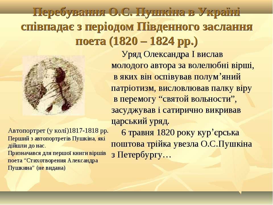 Перебування О.С. Пушкіна в Україні співпадає з періодом Південного заслання п...