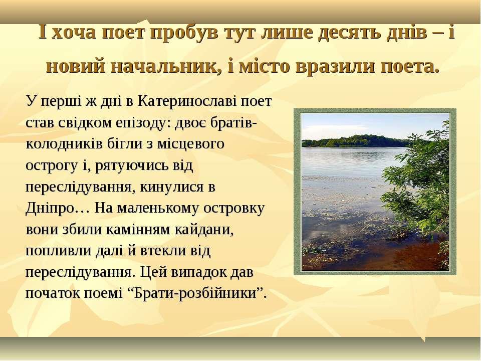 У перші ж дні в Катеринославі поет став свідком епізоду: двоє братів- колодни...