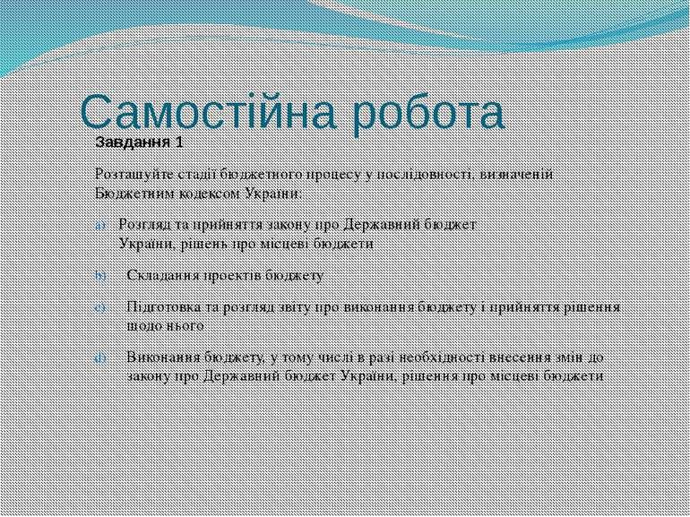 Самостійна робота Завдання 1 Розташуйте стадії бюджетного процесу у послідовн...