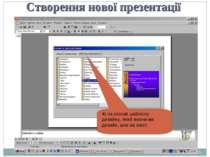 * Створення нової презентації 4) на основі шаблону дизайну, який визначає диз...